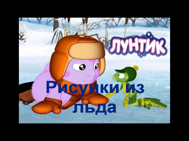 Лунтик и его друзья игры для детей Хочу все знать новая серия 2016 8 серия Рисунки из льда