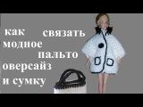 Модное пальто оверсайз и сумка для куклы своими руками