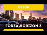 Обзор игры Forza Horizon 3 - наши впечатления о лучших гонках в открытом мире - геймплей