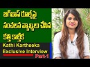 Kathi Karthika Exclusive Interview after Bigg Boss Telugu Elimination Bigg Boss suryaa News Part1