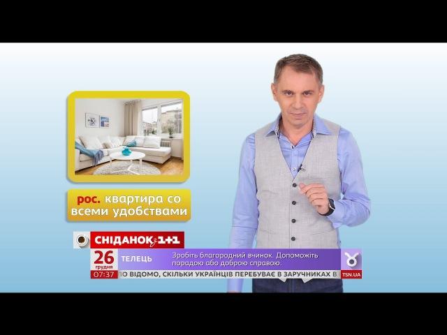 Як звучить українською квартира со всеми удобствами – експрес-урок