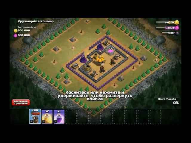 47 Clash of Clans Кружащийся Кошмар Rolling Terror