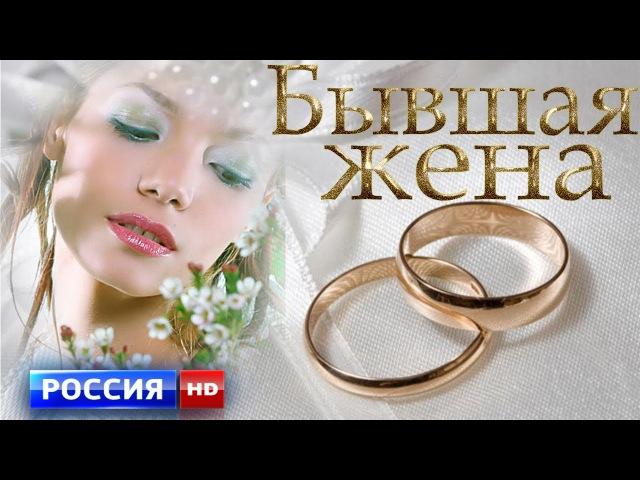 """""""Бывшая Жена"""" Захватывающая мелодрама о любви ¦¦ Новинки любовь 2017"""