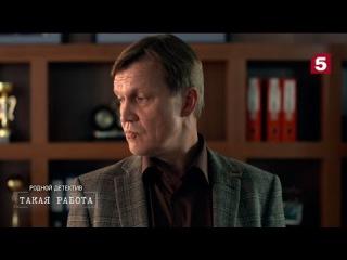 Такая работа 3 сезон 8 серия «Департамент смерти» эфир от 11.08.2016