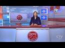 Новости 24 часа за 16 30 01 04 2017