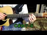 Уматурман - Романс (Кавер) Разбор песни на гитаре - Тональность ( Аm