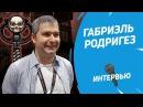 Художник Ключей Локков и Малыша Немо Габриэль Родригез Интервью