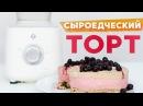 Сыроедный малиновый торт с фундуком. Домашний рецепт. Веганство. Вегетарианство. L'equip BS7 Quattro