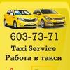 Такси Сервис. Работа в такси.