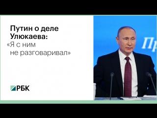 Путин о деле Улюкаева: «Я с ним не разговаривал»