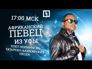 Африканский певец поет попурри из татарско-башкирских песен. LIVE