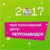 Центр волонтеров ВФМС2017 | Северо-Запад