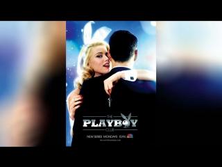 Клуб Плейбоя (2011)   The Playboy Club