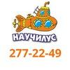 Научилус - Развитие ваших детей в Новосибирске