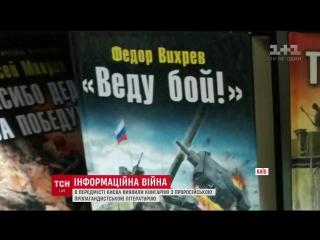 """У Броварах волонтери та ветерани АТО знайшли крамницю із книжками про ідеали """"руського міра"""""""