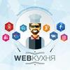 Web-кухня. Рецепты Интернет-маркетинга