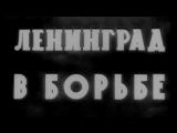 Ленинград в борьбе / 1942 / Ленинградская студия кинохроники