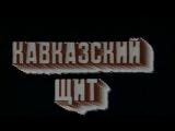Стратегия Победы (Фильм 05. Кавказский щит) / 1984 / ТО «ЭКРАН»