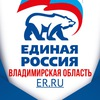 """""""ЕДИНАЯ РОССИЯ"""" во Владимирской области"""