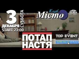 3 декабря  (суббота) клуб Мiсто. Концерт Потап и Настя