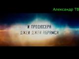 СТАРТРЕК- БЕСКОНЕЧНОСТЬ (2016),  Русский АНТИ ТРЕЙЛЕР