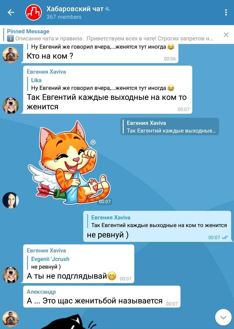 700 человек в Telegram-чате 'абаровска!
