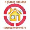 Ремонт квартир в Сургуте - СургутГлавРемонт