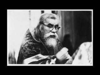 Проповедь в неделю о Страшном Суде(арх. Иоанн Крестьянкин)