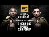 UFC 212 Jose Aldo vs Max Holloway - Joe Rogan Preview