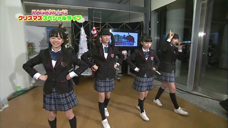 KAGAJO☆4S (Final 1) - Mainichi ga Kurisumasu [2013.12.25] J-COM Bukatsu ōre yūyake JUMP!
