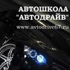 """Автошкола """"АВТОДРАЙВ"""""""