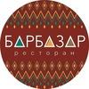 БАРБАЗАР ресторан Екатеринбург