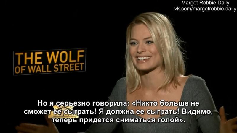 2014: Интервью для «MadeinHollywoodTV» в рамках промоушена фильма «Волк с Уолл-стрит» (русские субтитры)