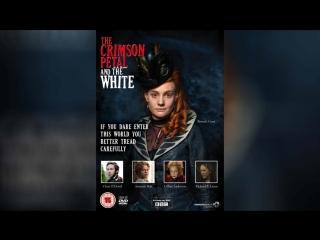 Багровый лепесток и белый (2011) | The Crimson Petal and the White