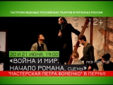 Мастерская Петра Фоменко в Перми