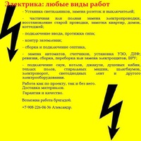 Услуги электрика великий новгород