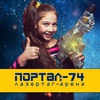 "Лазертаг-арена ""Портал-74"" (Челябинск)"