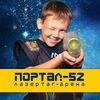 Лазертаг-арена Портал-52 (Нижний Новгород)