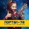 Портал-78 (СПб) - лазертаг (Невский, Приморский)
