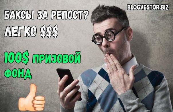 ✨ 100$ за репост от Blogvestor.Biz - Халява продолжается ‼  ✅ Присое
