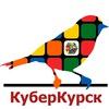 Встречи куберов в Курске. КуберКурск!