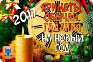 Новогодние приметы в год Петуха