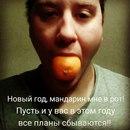 НОВЫЙ ГОД МАНДАРИН МНЕ РОТ MP3 СКАЧАТЬ БЕСПЛАТНО