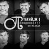 Олександр Порядинський Х-Фактор 4 Official Group