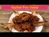 Vazhaipoo Vadai - Banana Flower Vada - One Minute Video