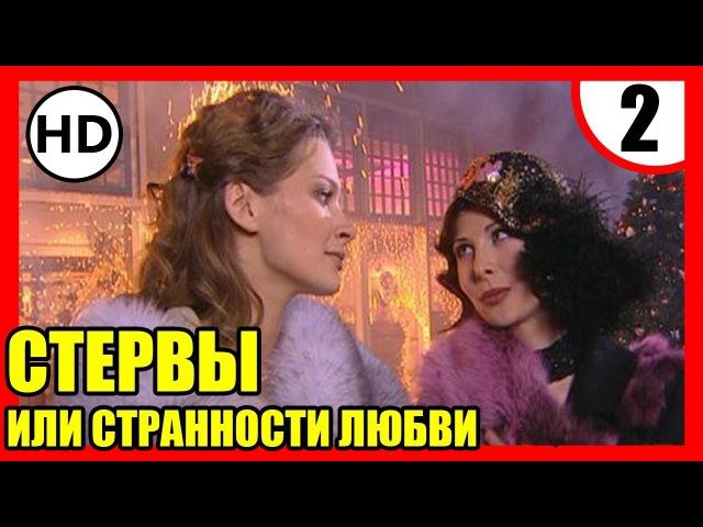 СТЕРВЫ ИЛИ СТРАННОСТИ ЛЮБВИ 2 серия 2016 русские мелодрамы 2016 best russian melodrama
