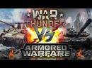 Рэп Баттл - War Thunder vs Armored Warfare׃ Проект Армата
