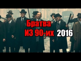 новый Боевик Братва из 90-их 2016 Русские боевики новинки Детектив Криминал