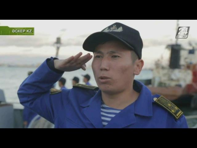 Әскер KZ. Служба в Военно-морских силах Казахстана