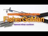 Самоподсекающая удочка FisherGoMan. Краткий обзор и рыбалка